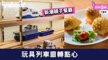 【牛頭角美食】新潮親子餐廳  玩具列車迴轉點心