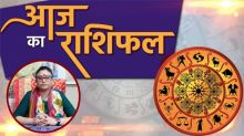 Aaj ka rashifal 19 July 2020 | Today's Horoscope | Dainik Rashifal