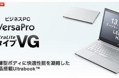NEC launches VersaPro VX business laptop, VG Ultrabook in Japan