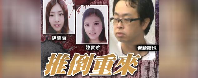 姊妹花被殺 日法院撤判決重審