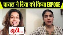 Payal Rohtagi gets angry on Rhea Chakraborty & Shruti Modi chat in sushant case