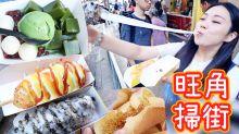 【旺角掃街】潮式冷糕+芝士拉絲熱狗棒+日式糰子