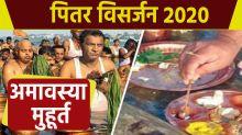 Pitru Visarjan Amavasya: Farewell to your pitr on this date and Muhurat