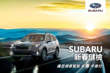 Subaru新春健檢正式展開!五大系統免費健檢、多項零配件超值優惠
