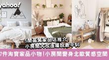 淘寶家品|5間高質家品店!日系/北歐風實用小家品+房間佈置貼士