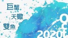 2020年10月水象星座運勢【巨蟹、天蠍、雙魚】巨蟹小心戀情火山爆發