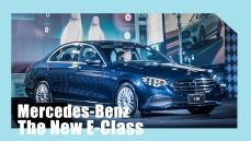 初探 E-Class!三車格、多車型全數抵台 269萬元開售 小改到底改了什麼?
