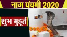 Nag Panchami 2020 Shubh Muhurat