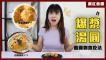【網紅食譜推薦】2021最新創意湯圓吃法!脆皮烤湯圓、酸皮爆醬湯圓,吃了就一口一口停不下來!