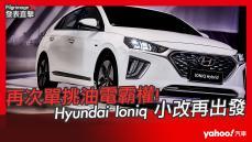 【發表直擊】2021 Hyundai Ioniq Hybrid 小改款發表直播