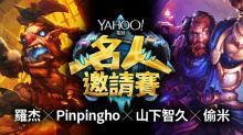 Yahoo電競首辦賽事!《爐石戰記》名人邀請賽今開放報名,挑戰羅杰、二哥等四大魔王