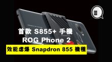 ROG Phone II 現身 Geekbench,效能虐爆 Snapdron 855 機種!