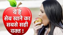 Right Time To Eat Apple In Hindi