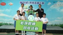 Vitasoy Joins Hands with School Children on Clean Beverage PET Bottle Recycling