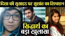 Sushant Singh Rajput's friend Siddharth reveal his reaction on Disha suicide