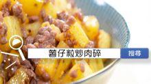 食譜搜尋:薯仔粒炒肉碎