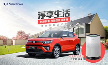 本月入主SsangYong最高享100萬0利率購車,試乘指定車款抽LG空氣清淨機,醫護人員購車優惠暖心延續