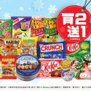 【百佳】多款糖果零食買2送1(即日起至19/12)