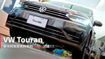 【新車速報】裡外加R加很大!2018年式Volkswagen Touran推出R-Line式樣