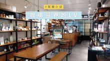 幫襯小店:咖啡豆界的LV