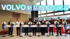 【HD影片】VOLVO斥資五億打造新莊旗艦店!感受北歐奢華空間|VOLVO 新莊旗艦店開幕記者會