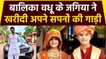 Balika Vadhu Fame Jagiya Aka Avinash Mukherjee purchase his Dream Car
