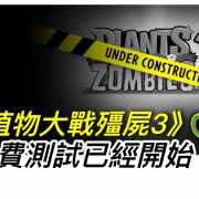 《植物大戰殭屍3》免費測試已經開始