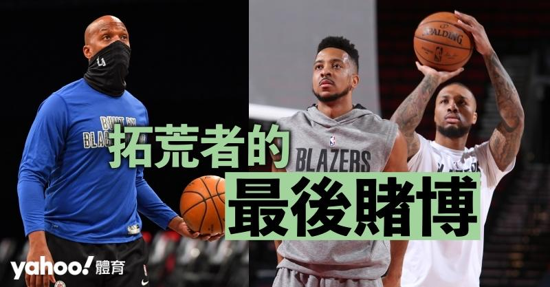 【NBA】拓荒者的最後賭博  不成功便成仁