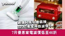 【7月優惠碼】家電減價低至46折!人氣吸塵蟎機/多功能煮食神器/空氣對流風扇