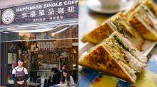 【西營盤美食】西環cafe隱世咖啡店!超足料三文治夠兩個人食?