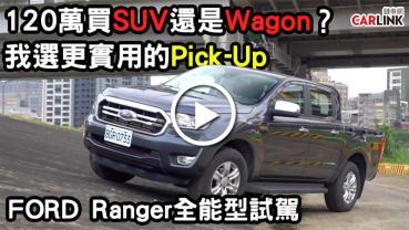 120萬該買SUV還是Wagon?更好的選擇就是「FORD Ranger全能型」,空間機能完勝!