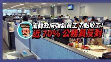 南韓政府強制員工 7 點收工!近 70% 員工反對