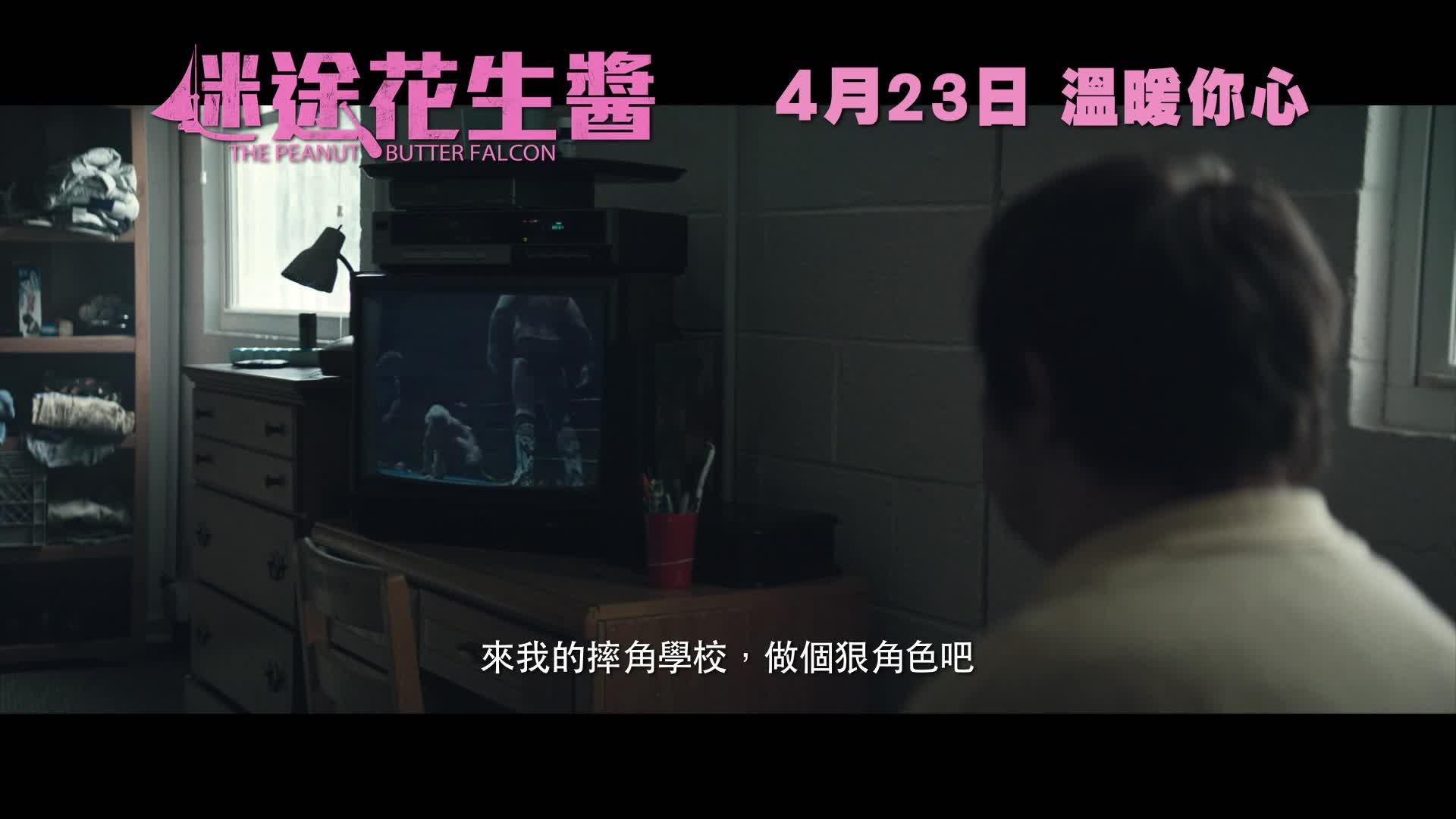 《迷途花生醬》電影預告
