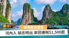【快閃旅行】越南航空突擊優惠!飛越南來回連稅$1,500起