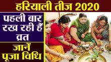 Hariyali Teej 2020: Hariyali Teej Vrat Puja Vidhi   Hariyali Teej 2020 Date