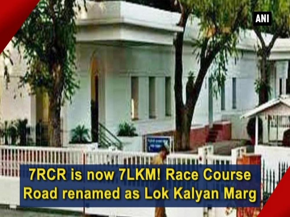 Pm modi gets a new address lok kalyan marg - Prime minister of india office address ...