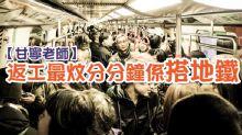 【甘寧老師】返工最忟分分鐘係搭地鐵