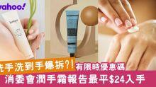 【武漢肺炎】洗手洗到手爆拆?消委會潤手霜報告最平$24入手