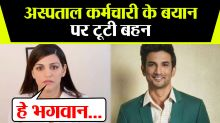Sushant's sister is surprised to hear the statement of the hospital staff