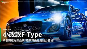 【新車速報】壓尾2020最後禮讚現身!2021絕美英倫獵跑Jaguar小改款F-Type Coupe正式登台!