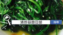 食譜搜尋:清炒蒜蓉豆苗