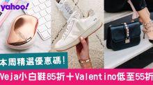 【網購優惠碼】Veja 85折+Valentino低至55折+Tangle Teezer 7折
