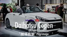 【東京車展直擊】羽量級小跑換上剽悍配置!Daihatsu Copen GR Sport買不到也該好好端詳!