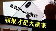 舊款iPhone禁售 蘋果才是大贏家