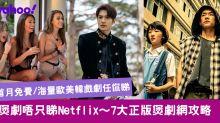 Netflix以外正版煲劇網攻略!7大串流平台性價大比拼