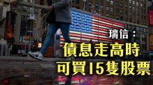 瑞信:債息走高時可買15隻股票