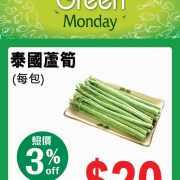 【Aeon】Green Monday 新鮮蔬菜97折 Bento express買滿$30減$3(只限26/08)