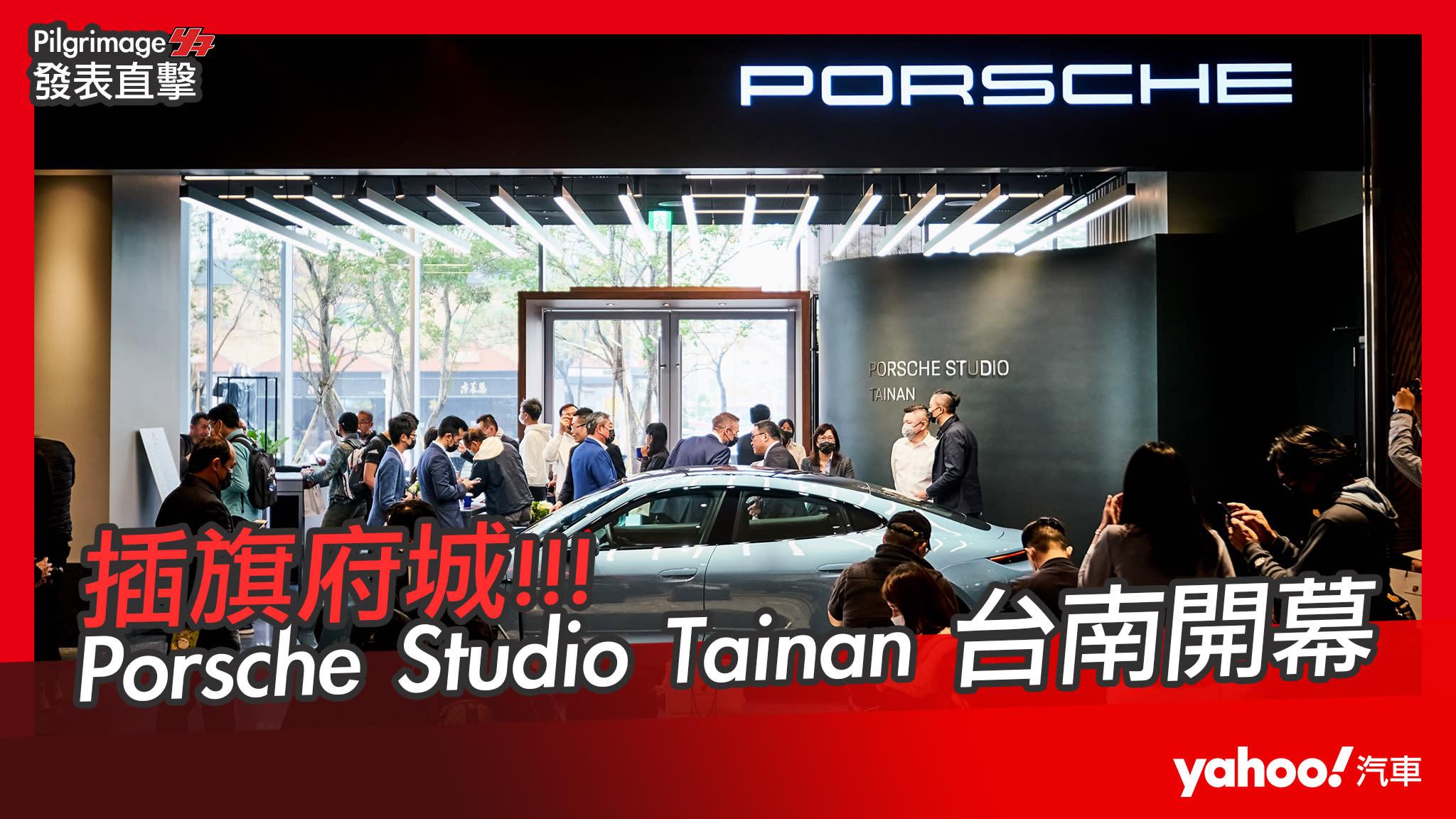 【發表直擊】2021 Porsche Studio Tainan 開幕直播