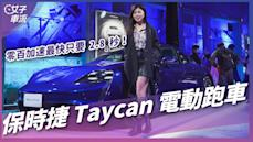 這台電動車身價不凡!貴在技術還品牌?保時捷 Porsche Taycan