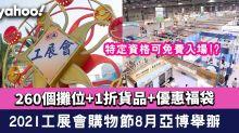 工展會2021│工展會購物節8月亞博舉辦!260個攤位+1折貨品+優惠福袋